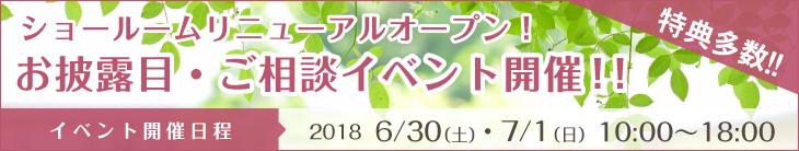 ショールームリニューアルイベント相談会開催!