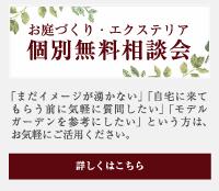 お庭づくり・エクステリア無料相談会