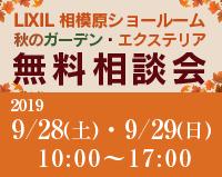 秋のガーデン・エクステリア無料相談会