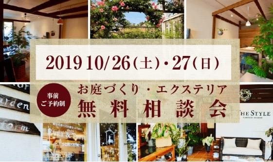 2019 10/26(土)・27(日)お庭づくり・エクステリア無料相談会